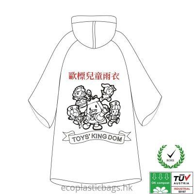 定制澱粉雨衣(兒童)