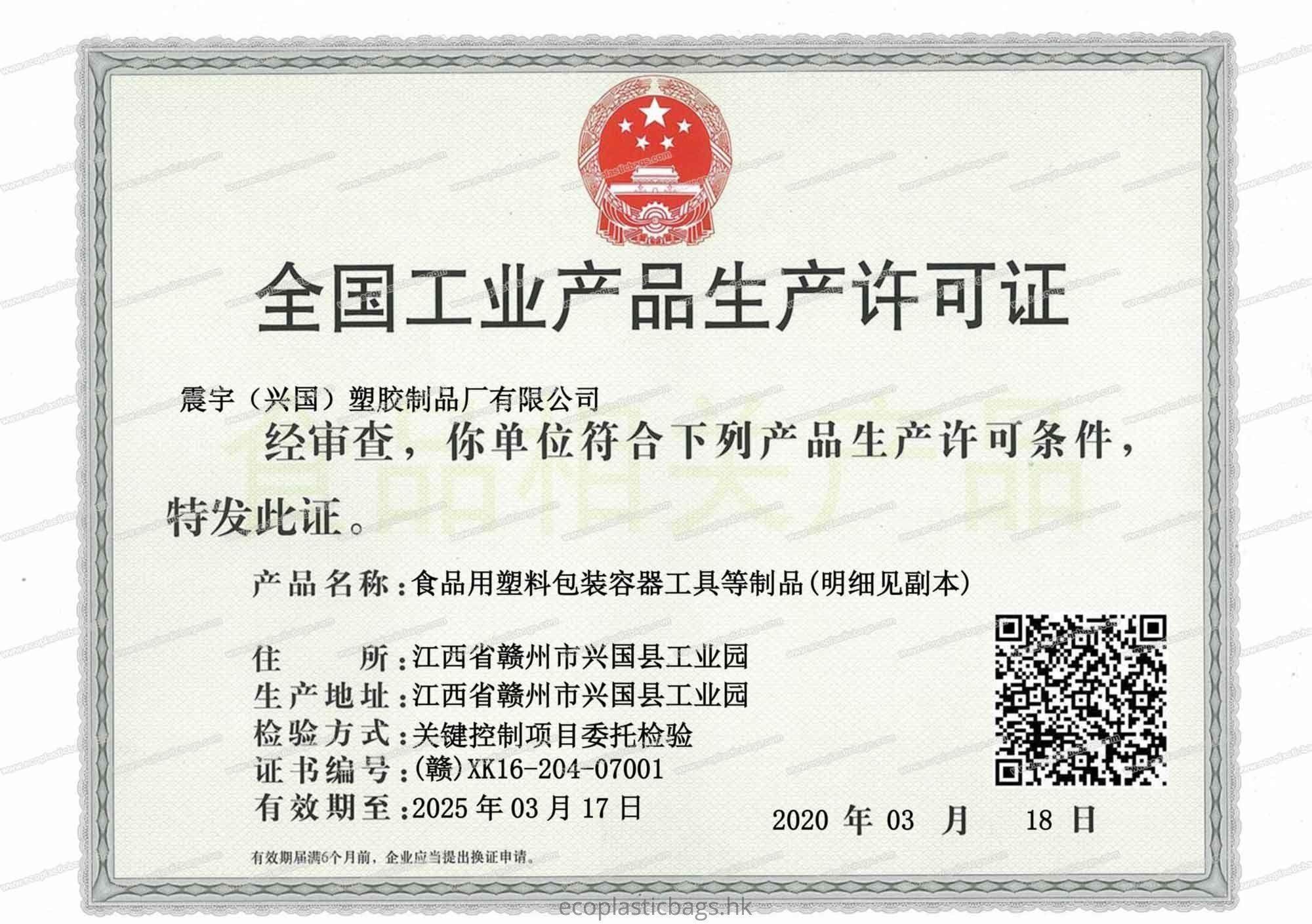全國工業產品生產許可證 QS