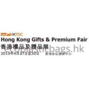 香港禮品與贈品展 2019.4.27-30